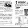 石川けんじの市政だより73号が出来ました。