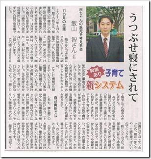 飯山さんの記事(2012.5.6 しんぶん赤旗)