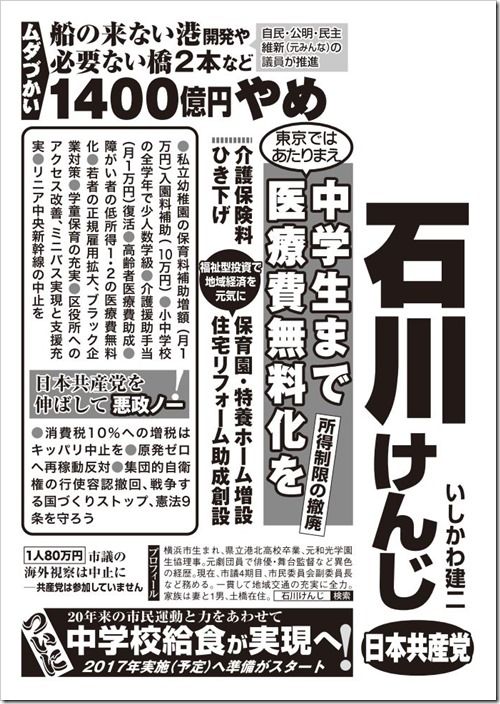 ishikawa-koho