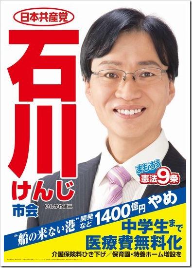 ishikawa-poster