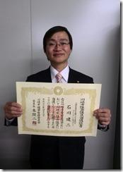 石川当選証書