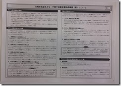 川崎市地域子ども子育て活動支援助成事業〔案)についてその1
