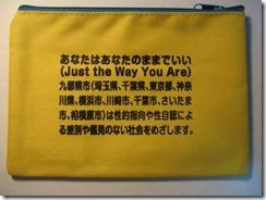 9都県市のメッセージを印刷したポシェット