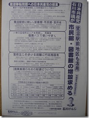 鷺沼再開発の市会報告その1 (2)