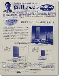 市会報告1