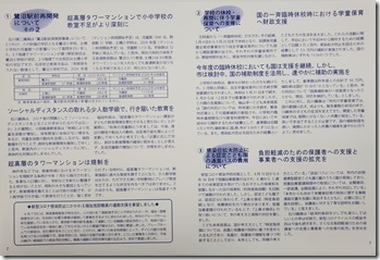 市会報告2