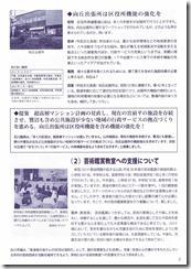2021年4月市会報告3ページ