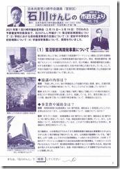 2021年4月市会報告1ページ